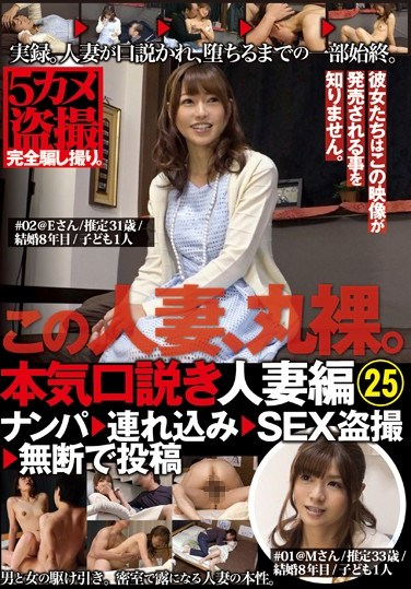[KKJ-046] Serious Seduction – Married Woman Edition 25 – Picking Up Girls, Taking Them Home For Peeping SEX, Posting The Footage Without Their Permission