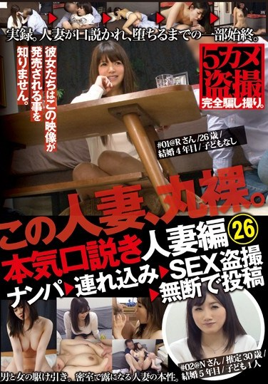 [KKJ-047] Real Seduction – Housewife Edition 26 – Seduction > Bring Her Home > Secretly Record Having Sex With Her > Release It Online
