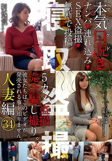 [KKJ-055] A Serious Seduction Married Woman Edition 34 Picking Up Girls/Take Them Home/Film Peeping Video While Having Sex/Upload Your Video Posting Without Permission