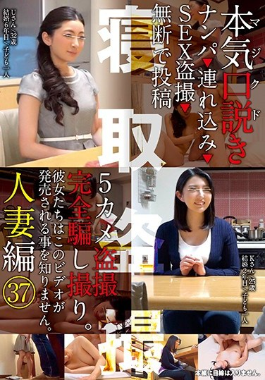 [KKJ-058] Serious Seductions Married Woman Edition 37 Picking Up Girls Taking Them Home Peeping Sex Videos Posting Them Online Without Permission