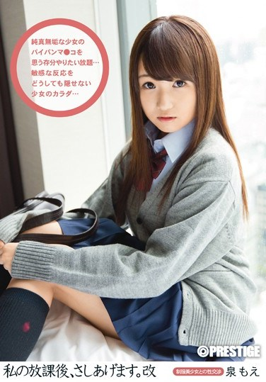 [LLR-005] I Give You My After School Time. Revised Moe Izumi