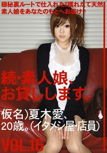 [MAS-031] Amateur girl rental again vol. 16
