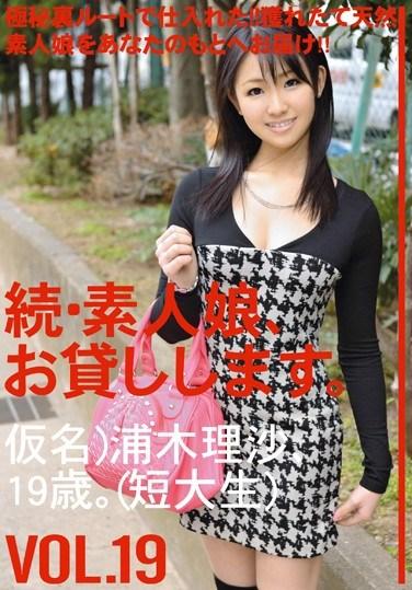 [MAS-035] Amateur girl rental again vol. 19