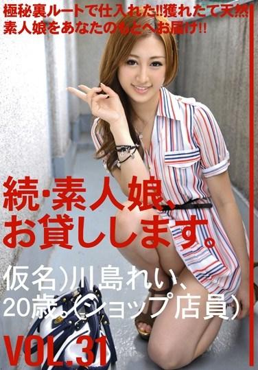 [MAS-051] Amateur girl rental again vol. 31