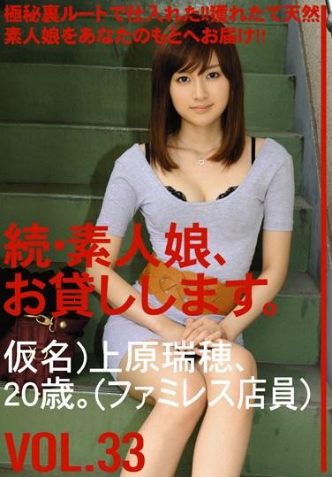 [MAS-052] Amateur girl rental again vol. 33