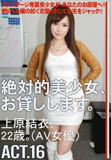 [MAS-067] Totally Beautiful Girl, I'll Borrow her. ACT. 16