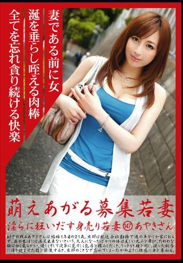 [MBD-147] Hot Young Wife Recruitment 147: Ayaki