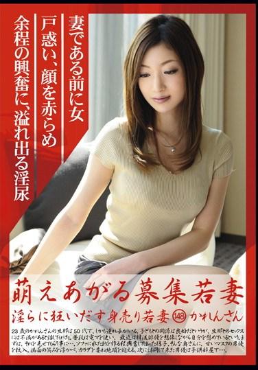 [MBD-148] Hot Young Wife Recruitment 148: Karen