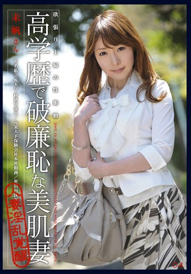 [MDC-004] Greedy Wife's Sexual Urge 04 Highly Educated Wife With Infamous Beautiful Skin