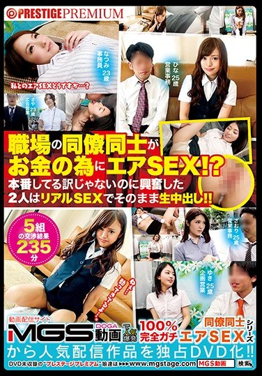 MGT-010 Co-workers In The Workplace Are Air SEX For Their Money! What?Two People Who Are Excited Even Though They Are Not Doing Real Cum Shot With Real SEX As They Are! !