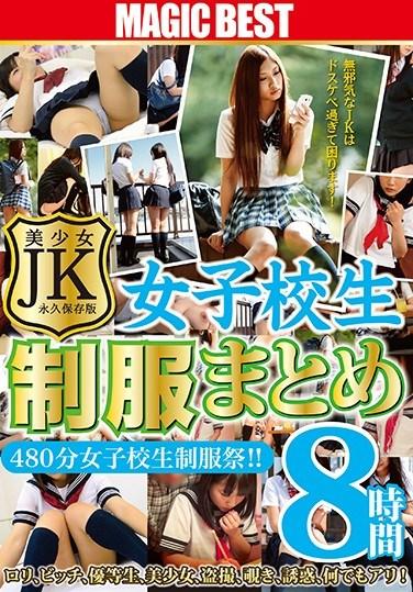 [MZQ-057] A JK Schoolgirl In Uniform 8 Hours
