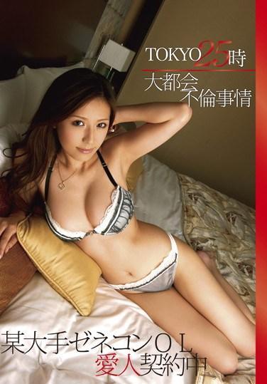 [NJG-008] TOKYO At 1am vol. 08
