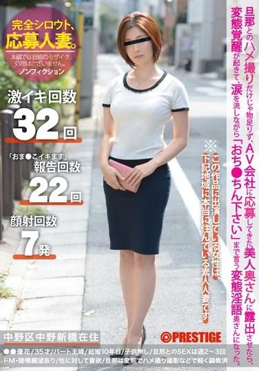 [NOF-004] Complete Amateur, Applying Married Woman. NOF- 004