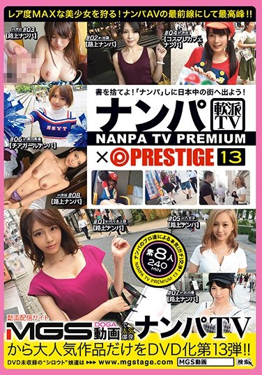 NPV-017 Nanpa TV × PRESTIGE PREMIUM 13 Big Fishing! !Eat Drunk Eight Excited Erotic Beauties! !