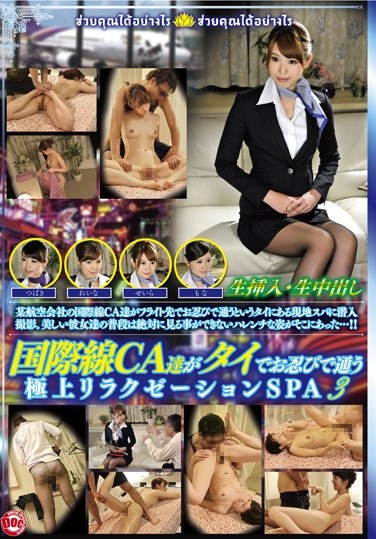 [NRS-017] The Relaxation Spa That International Cabin Attendants Secretly Visit In Thailand 3