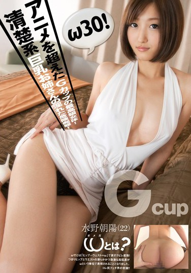 [OMEG-005] w30!A High Class G Cup Female Body that Surpasses Anything From Anime! A Prim & Proper Big Tittied Gal's Lewd & Dangerous Mistakes! Asahi Mizuno (22)