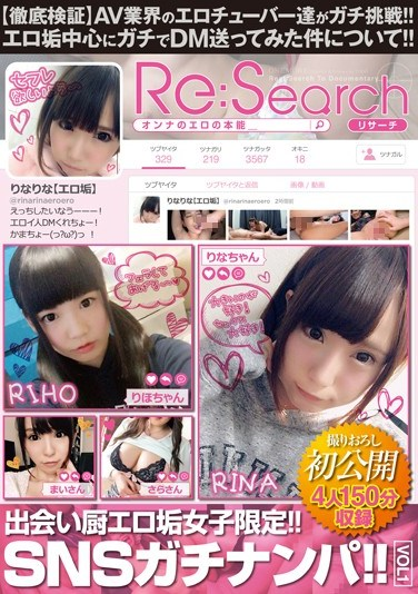 [ONER-006] Girls Looking For Sex On Dating Sites Only! Real Pickups On Social Networking Sites! vol. 1