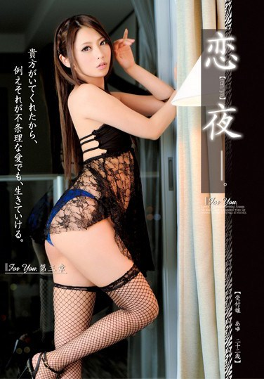 [ONEZ-007] Passionate Night [ren-ya] For You -Story 3-