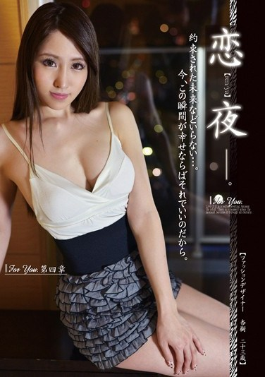 [ONEZ-011] Night of Love [Ren-ya] For You – Chapter 4