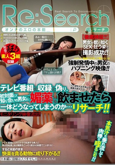 [ONEZ-058] What Will Happen If We Pretend We're Filming A TV Show And Give Men And Women We Either Know Or Never Met Before Aphrodisiacs?… Research!!