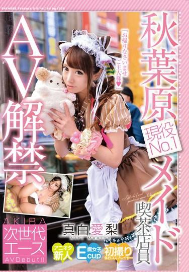 [ONEZ-070] The No. 1 Cafe Maid In Akihabara Makes Her Porn Debut Airi Mashiro