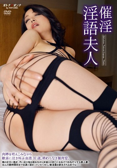 [OTAV-010] Aphrodisia, Wives Make Dirty Talk, She Weeps In Pleasure While Sucking His Meat Stick, Starring Yoshie, 32 Years Old.