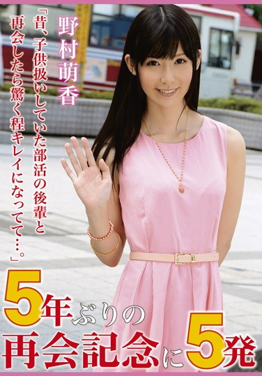 [PAT-001] 5 Loads To Commemorate A Five Year Reunion Moeka Nomura