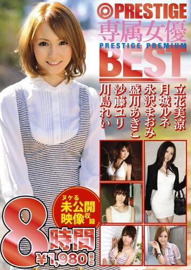 [PPB-010] Specialist Actress BEST 8Hrs