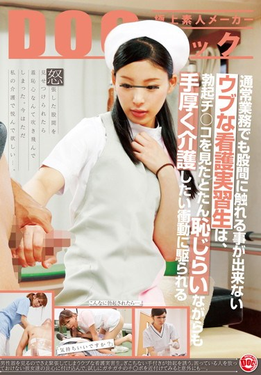 [RDD-135] The Naive Student Nurses Who Don't Get The Opportunity To Touch Men's Crotches During Their Regular Working Hours Are Suddenly And Bashfully Driven By An Urge To Warmly Care For The Men As Soon As They See A Hard Cock