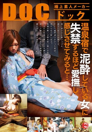 [RDD-137] Completely Wasted Girl In A Hot spring Hotel Pisses Herself While She's Getting Fucked And…