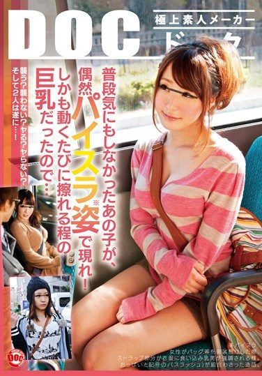 [RDD-141] A Girl I Was Never Interested In Suddenly Became Sexy! And Whenever She Moves Her Big Tits Brush Against Me…