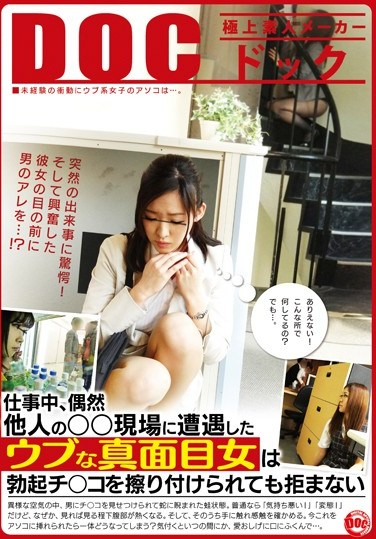 [RDD-146] Innocent, Hard Working Women Catch People Fucking At Work, And Can't Refuse Their Throbbing Cocks