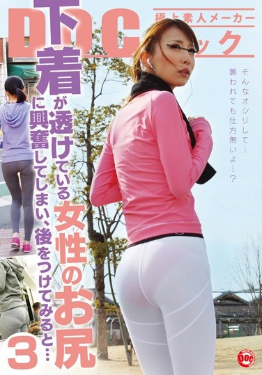 [RDD-149] What'll Happen If I Go For The Girl Whose Panties Are Showing Through Her Fine Ass… 3