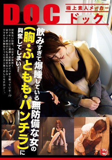[RDT-177] What Happens When You End Up Getting Turned On By A Passed Out Drunk Girl's (Tits, Legs, And Panties) …