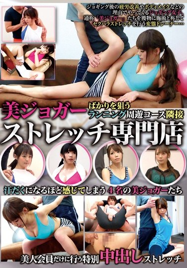 [RIX-004] Stretching Service Offered Near Popular Running Course – For Beautiful Joggers Only