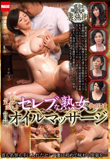 [RIX-024] Wealthy, Refined Mature Woman Getting Members' Only Oil Massage
