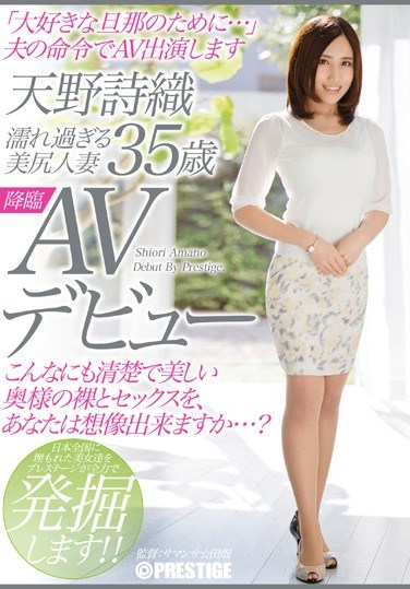 [SGA-006] Super Wet Pussy And Super Beautiful Ass Married Woman's AV Debut – 35 years Old Amano Shiori