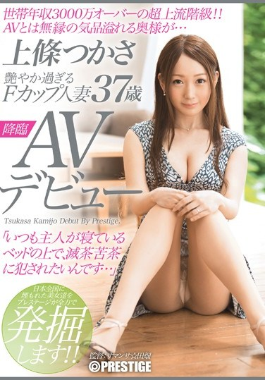 "[SGA-014] The Stunning F Cup Married Woman. The Porn Debut Of Tsukasa Kamijo 37 Years Old. ""I've Always Wanted To Be Raped On The Bed Where My Husband Sleeps…"""