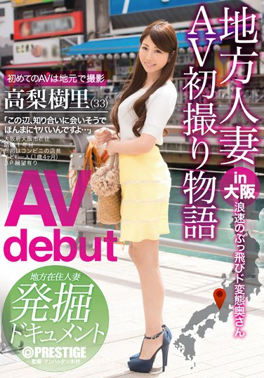 [SGA-027] The Story Of A Country MILF's First Porno – Juri Takanashi's Adult Video Debut