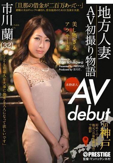 [SGA-038] The Story Of A Rural Married Woman's First Porn Shoot. Ran Ichikawa. Porn Debut