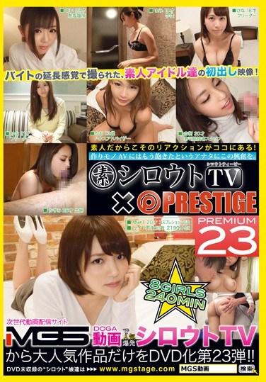 SIV-023 Amateur TV × PRESTIGE PREMIUM 23