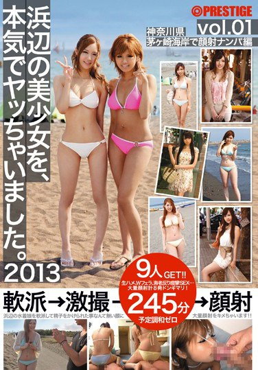 [SOR-004] Fucked a Girl From the Seaside. 2013 vol. 1