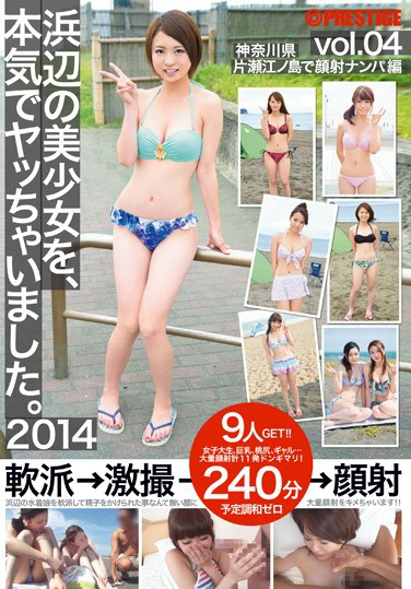 [SOR-020] We Fucked A Beautiful Girl By The Sea. 2014 vol. 04