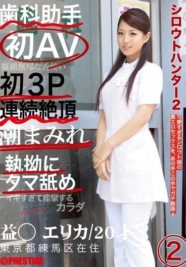 [SRS-003] Amateur Hunter 2 2 Erika Masuwaka