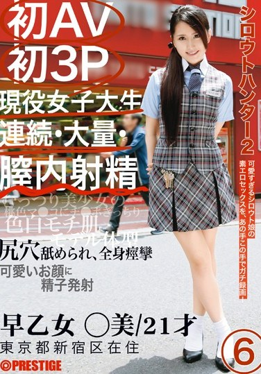 [SRS-015] Amateur Hunter 2 6