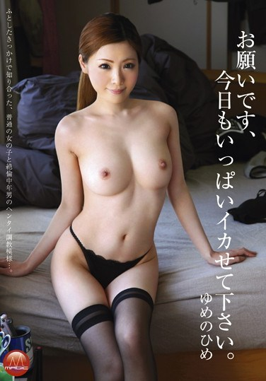 [TBL-058] Please Make me Cum a lot Today as Well. Hime Yumeno