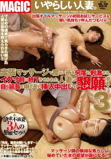[TEM-015] The Married Woman Who Was Teased Repeatedly During An On-Call Massage Session Will Ask For An Extension And Beg For A Creampie When The Masseuse Stops Just Before She's About To Orgasm! 3