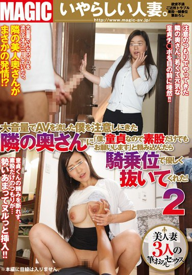 "[TEM-020] I Watch A Tonne of AV. The Married Chick From Next Door Comes Over And Says ""I'm A Virgin, So Could You Just Dry Hump Me A Bit?"" Before Jumping Me Cowgirl Style And Fucking Me! 2"