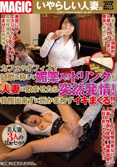 [TEM-027] Married Women Are Offered Free Samples Of A New Drink – Little Do They Know There's An Aphrodisiac In It! They're So Horny They're Willing To Cum On The Spot!