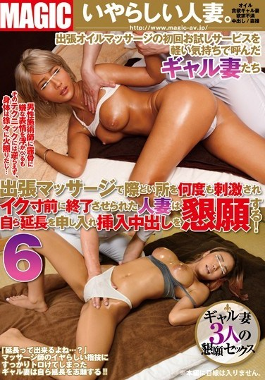 [TEM-030] The Married Woman Who Was Teased Repeatedly During An On-Call Massage Session Will Ask For An Extension And Beg For A Creampie When The Masseuse Stops Just Before She's About To Orgasm! 6